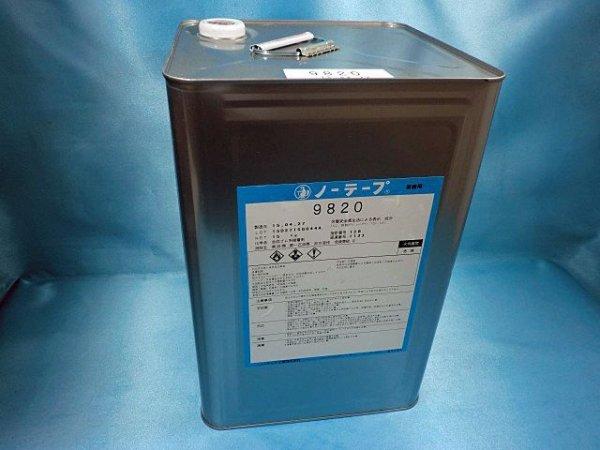 画像1: ノーテープ9820・15k大缶(大型個別送料増し分含む)