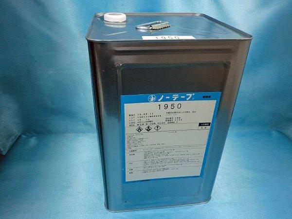 画像1: ノーテープ1950・12k大缶(大型個別送料増し分含む)