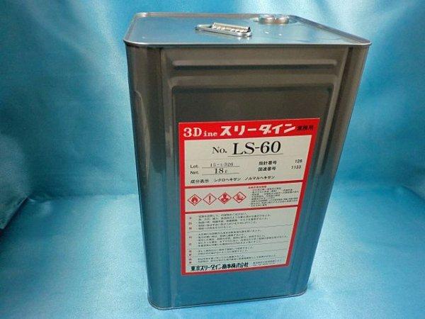 画像1: スリーダインLS-60・18L大缶(大型個別送料増し分含む)