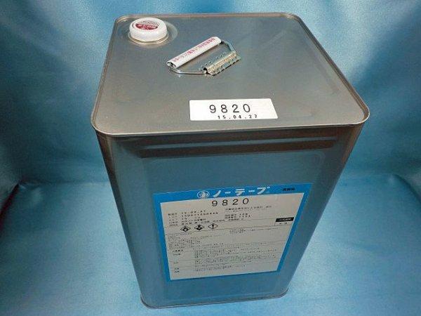 画像2: ノーテープ9820・15k大缶(大型個別送料増し分含む)