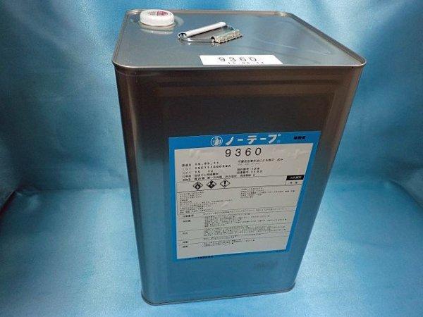画像1: ノーテープ9360 ・15k大缶(大型個別送料増し分含む)