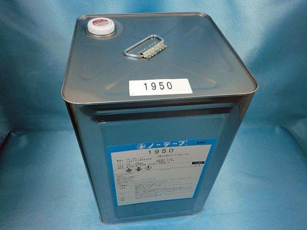 画像2: ノーテープ1950・12k大缶(大型個別送料増し分含む)