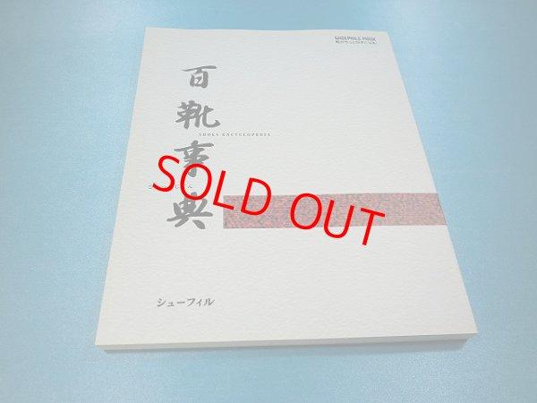 画像1: 靴用語・百靴事典(完売)