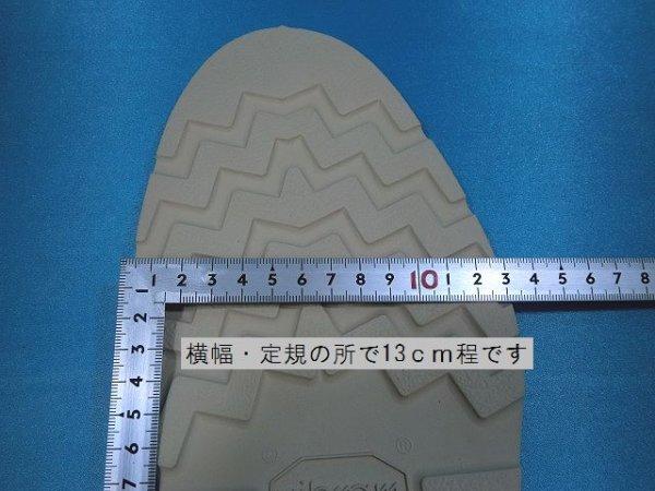 画像4: (9-2) ビブラムソール #4014白 32cm (ユニット底)