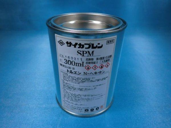 画像1: サイカプレン・SPMラバー小缶(0.3L丸缶入)