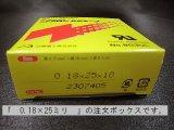 ニトフロンテープ 0.18×25ミリ  No.903UL