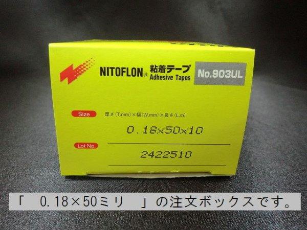 画像1: ニトフロンテープ 0.18×50ミリ  No.903UL