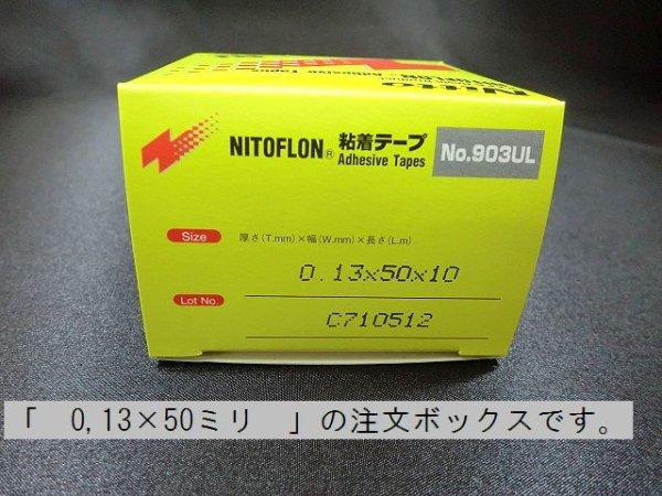 画像1: ニトフロンテープ 0.13×50ミリ  No.903UL