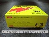 ニトフロンテープ 0.13×25ミリ  No.903UL