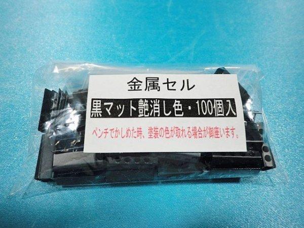 画像2: 金属セル・黒マット、艶消し色(100個入)