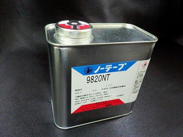 画像2: (1L缶)ノントルエン・ノーテープ9820NT 1L缶