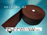 石目ゴム 40ミリ 3番色・濃茶 (1巻=30M巻)