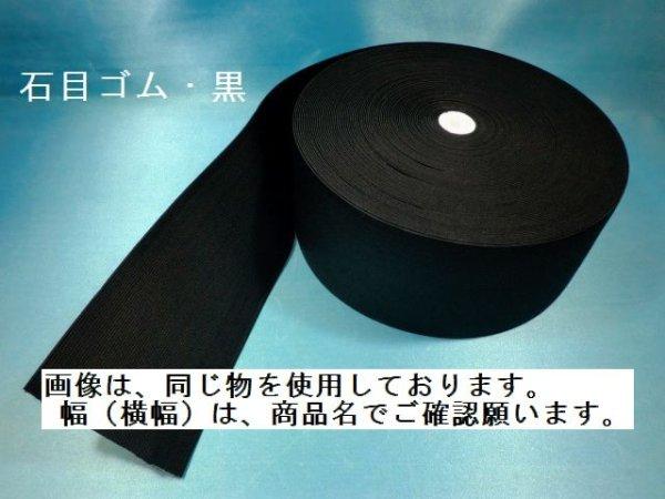 画像1: 石目ゴム 60ミリ 黒 (1巻=30M巻)
