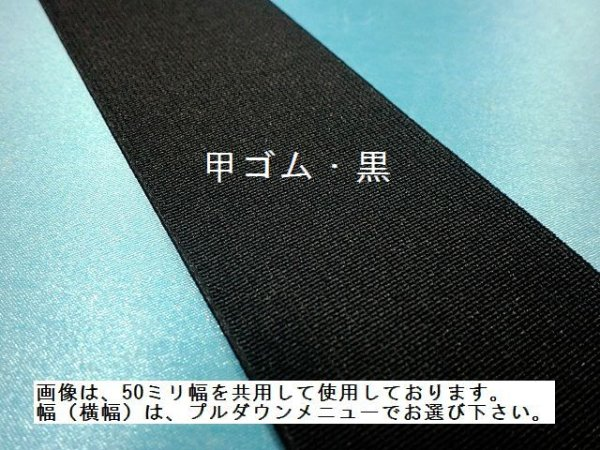 画像4: 博多・甲ゴム 黒 (1巻=30M巻)