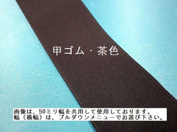 画像2: 博多・甲ゴム 茶色 (カット品)