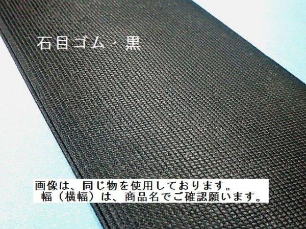 画像2: 石目ゴム 40ミリ 黒 (カット品)