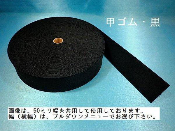 画像1: 博多・甲ゴム 黒 (1巻=30M巻)