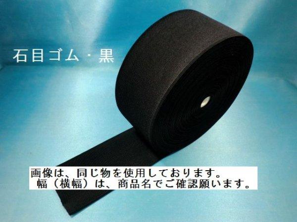 画像2: 石目ゴム 60ミリ 黒 (1巻=30M巻)