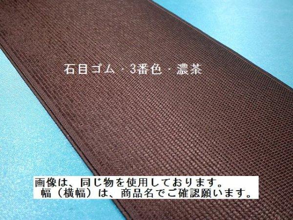 画像2: 石目ゴム 150ミリ 3番色・濃茶 (カット品)