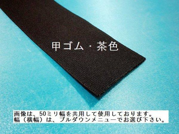 画像1: 博多・甲ゴム 茶色 (カット品)