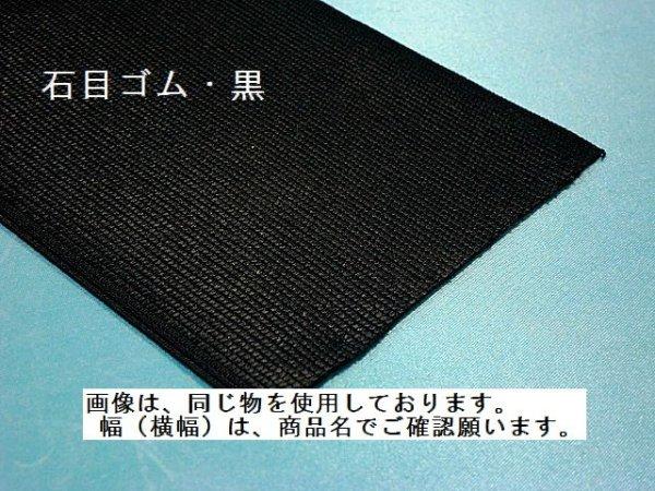画像1: 石目ゴム 40ミリ 黒 (カット品)