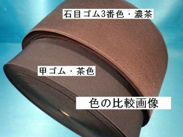 画像3: 博多・甲ゴム 茶色 (カット品)