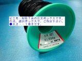 ビニモ糸 MBT 1番手 600m巻