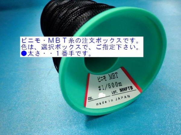 画像1: ビニモ糸 MBT 1番手 600m巻
