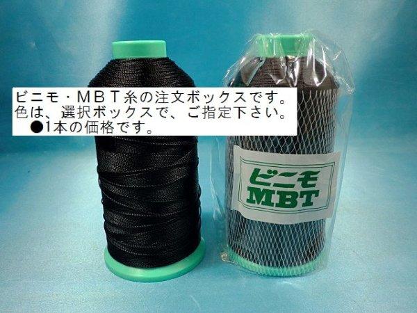 画像2: ビニモ糸 MBT 8番手 1000m巻