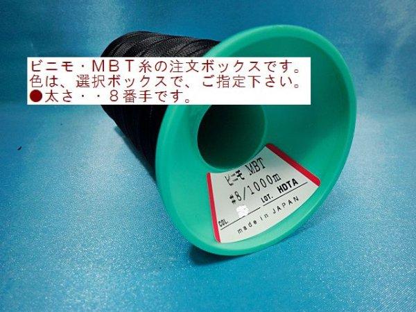 画像1: ビニモ糸 MBT 8番手 1000m巻