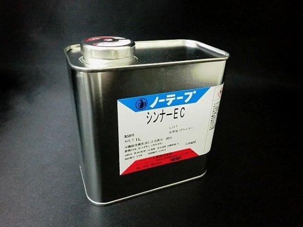 画像2: (1L缶)ノントルエン・シンナーEC 1L缶