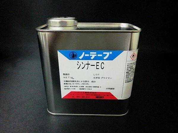 画像1: (1L缶)ノントルエン・シンナーEC 1L缶