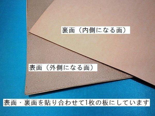 画像2: 手断ち用・床月形シート板