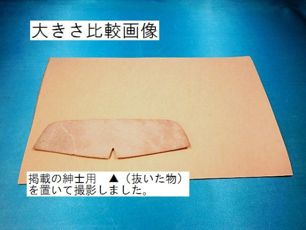 画像3: 手断ち用・床月形シート板
