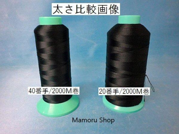 画像3: ビニモ糸 40番手/2000M巻