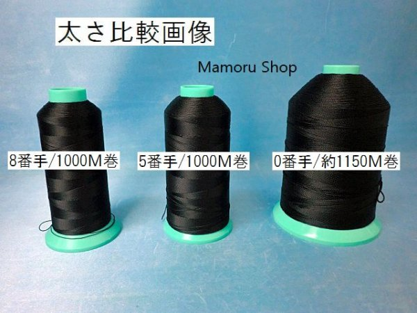 画像3: ビニモ糸 0番手/450g・約1150M巻