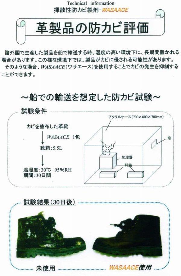 画像5: ワサエース・PS-180(6ヶ月用)100個袋入り(バラ)