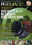 画像2: ワサエース・PS-90(3ヶ月用)1,000個分 (2)