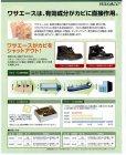 画像3: ワサエース・PS-180(6ヶ月用)100個袋入り(バラ) (3)