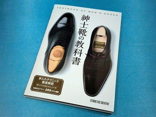 画像1: 紳士靴の教科書