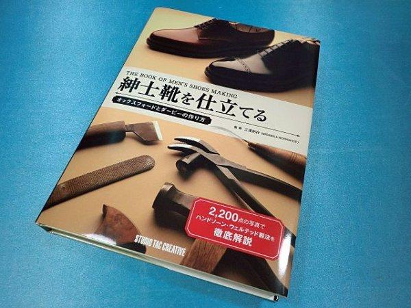 画像1: 紳士靴を仕立てる