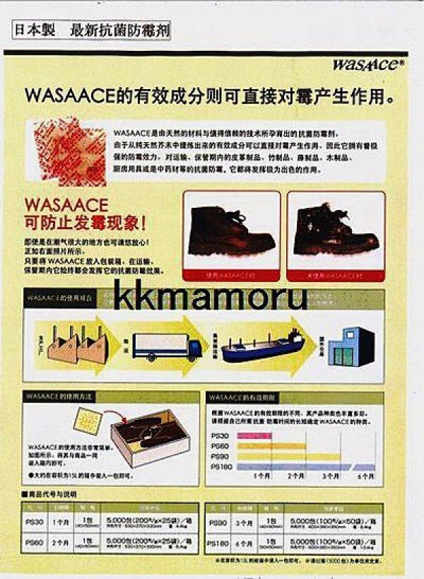 画像2: ワサエース・PS-90 中国販売