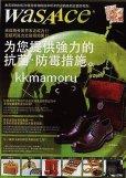 画像1: ワサエース・PS-90 中国販売 (1)