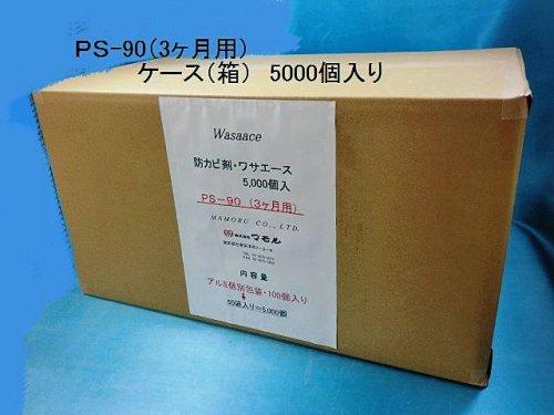 他の写真1: ワサエース・PS-90(3ヶ月用) 1箱=5,000個入り