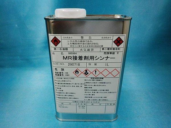画像1: MR接着剤用シンナー・1L缶