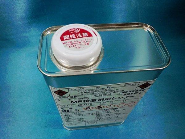 画像2: MR接着剤用シンナー・1L缶