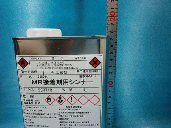 画像3: MR接着剤用シンナー・1L缶