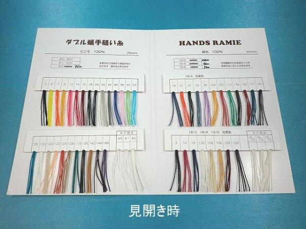 画像2: ダブル蝋手縫い糸、HANDS RAMIE糸、共通見本帳
