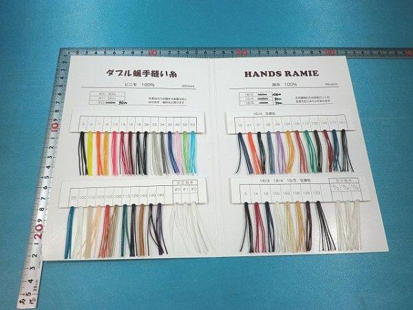 画像3: ハンズラミー糸・ビニモダブルロウ付け糸、共通見本帳