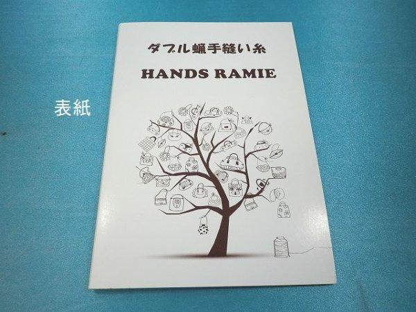 画像1: ダブル蝋手縫い糸、HANDS RAMIE糸、共通見本帳